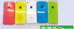 Low-cost iPhone 5C specs leaked